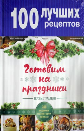 """Готовим на праздники (комплект). Серия """"Кулинария. 100 лучших рецептов"""""""