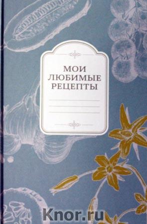 """Мои любимые рецепты. Книга для записи рецептов (овощи, серый фон). Серия """"ХлебСоль"""". Книги для записи рецептов"""""""