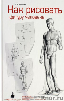 """А.Н. Рыжкин """"Как рисовать фигуру человека. Пособие для поступающих в художественные вузы"""" Серия """"Строгановка. Пособия для поступающих в художественные вузы"""""""