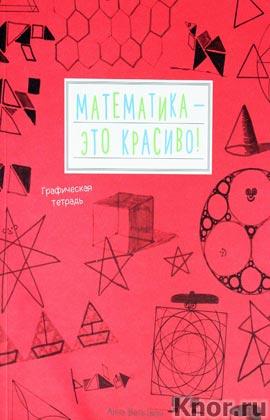 """А. Вельтман """"Математика - это красиво! Графическая тетрадь"""""""