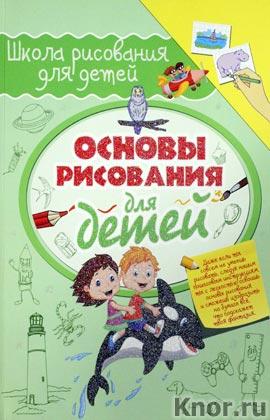 """Р.Г. Зуенок, М.И. Филиппова """"Основы рисования для детей"""" Серия """"Школа рисования для детей"""""""