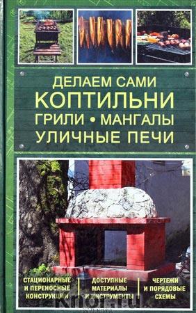 """Ю. Подольский """"Делаем сами коптильни, грили, мангалы, уличные печи"""""""