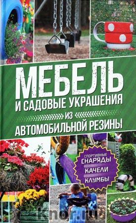 """Ю. Подольский """"Мебель и садовые украшения из автомобильной резины"""""""