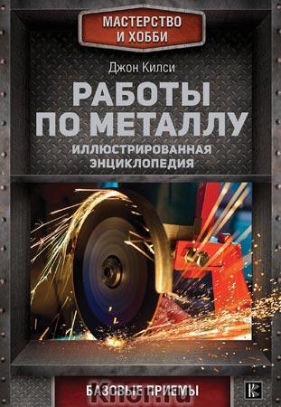 "Джон Килси ""Работы по металлу"" Серия ""Мастерство и хобби"""