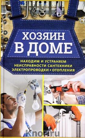 """Ю. Подольский """"Хозяин в доме. Находим и устраняем неисправности сантехники, электропроводки, отопления"""""""