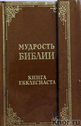 """Мудрость Библии. Книга Екклесиаста. Серия """"Религия. Великие истины"""""""