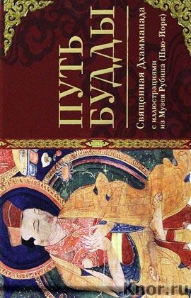 """Путь Будды. Священная Дхаммапада с иллюстрациями из Музея Рубина (Нью-Йорк). Серия """"Подарочное издание. Мудрость на каждый день"""""""
