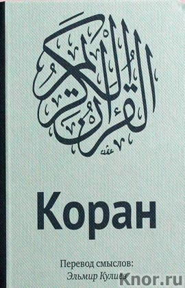 "Эльмир Кулиев ""Коран. Перевод смыслов"" Серия ""Религия. Коран"""