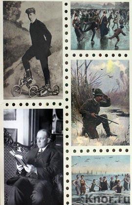 """Хобби джентльмена. Старинные открытки и иллюстрации. Серия """"Старинный альбом"""""""