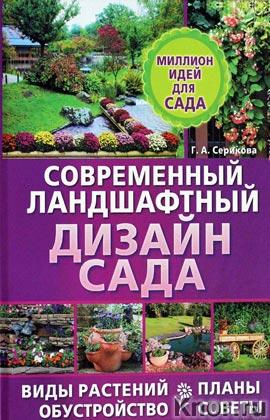 """Г.А. Серикова """"Современный ландшафтный дизайн сада. Планы. Обустройство. Виды растений. Советы"""""""