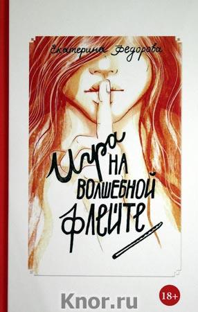 "Екатерина Федорова ""Игра на волшебной флейте"""