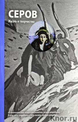 """Д.В. Сарабьянов """"Серов. Жизнь и творчество"""" Серия """"Портрет художника"""""""