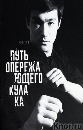 """Брюс Ли """"Путь опережающего кулака"""" Серия """"Спорт"""""""