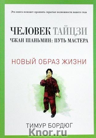 """Тимур Бордюг """"Новый образ жизни. Человек тайцзи. Чжан Шаньмин: путь мастера"""" Серия """"Новый образ жизни"""""""