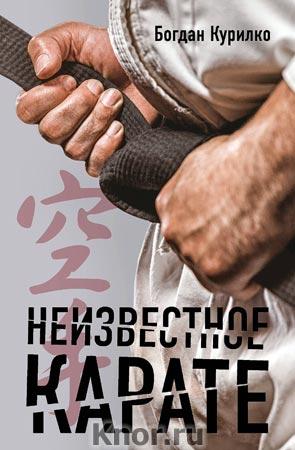 """Богдан Курилко """"Неизвестное карате"""" Серия """"Карате без границ"""""""