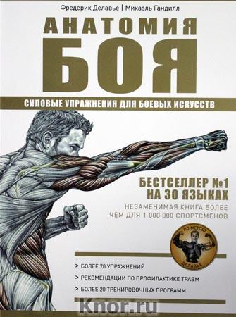 """Фредерик Далавье, Микаэль Гандилл """"Анатомия Боя. Силовые упражнения для боевых искусств"""""""