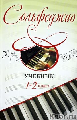 """Сольфеджио. Учебник для 1-2 классов. Серия """"Маленький музыкант. Для музыкальных школ"""""""