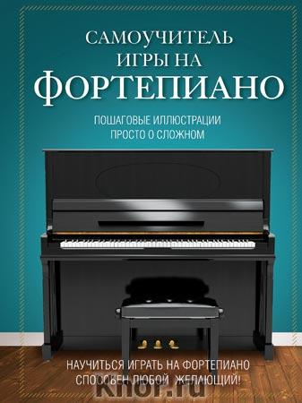 """Самоучитель игры на фортепиано. Серия """"Подарочные издания. Самоучители"""""""