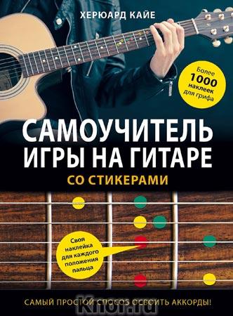 """Херюард Кайе """"Самоучитель игры на гитаре со стикерами"""" Серия """"Подарочные издания. Самоучители"""""""