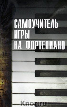 """Н.В. Белов """"Самоучитель игры на фортепиано"""""""