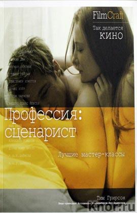 """Тим Грирсон """"Профессия: сценарист"""" Серия """"FilmCraft"""""""