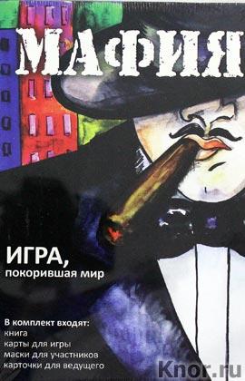 """И.И. Парфенова """"Мафия. Набор для игры: карточки, книга, маски"""" Серия """"Территория игры"""""""