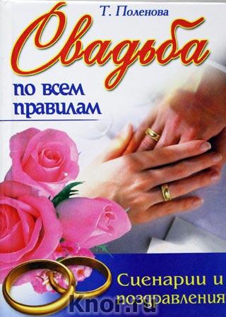 """Т. Поленова """"Современная свадьба. Свадьба по всем правилам"""""""