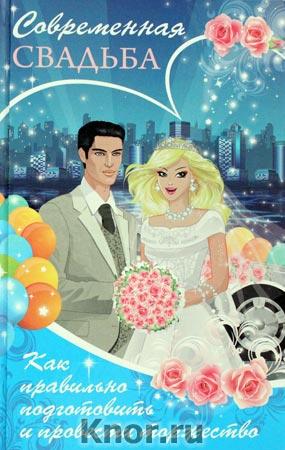 Современная свадьба. Как правильно подготовить и провести торжество