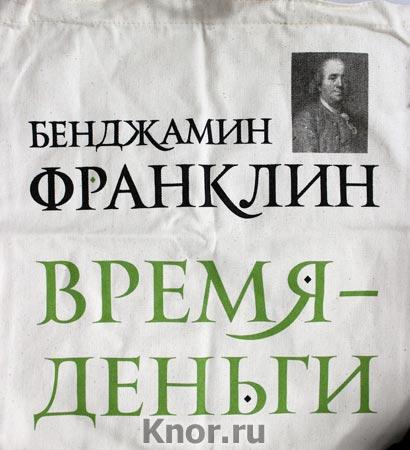 """Читай-сумка. Франклин. Время - деньги (размер 35х39 см, длина ручек 62 см, пакет с европодвесом). Серия """"Читай-сумка"""""""