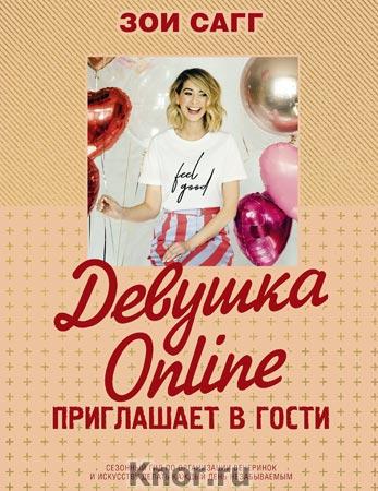 """Зои Сагг """"Девушка Online приглашает в гости"""" Серия """"Блогерша"""""""