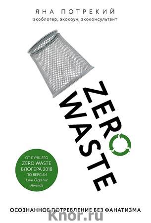 """Яна Потрекий """"Zero Waste: осознанное потребление без фанатизма"""""""