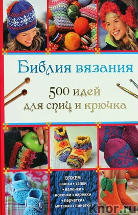 """Библия вязания 500 идей для спиц и крючка. Серия """"Библия рукоделия"""""""