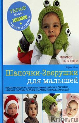 """Нурия Хегай """"Шапочки-зверушки для малышей"""""""
