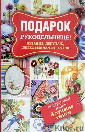 """Подарок рукодельнице! Подарочный набор из 4-х книг. Серия """"Суперподарок"""""""