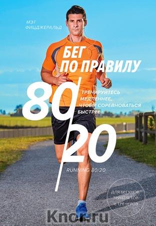"""Мэт Фицджеральд """"Бег по правилу 80/20. Тренируйтесь медленнее, чтобы соревноваться быстрее"""" Серия """"Спорт"""""""