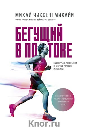"""Михай Чиксентмихайи """"Бегущий в потоке. Как получать удовольствие от спорта и улучшать результаты"""" Серия """"Спорт"""""""
