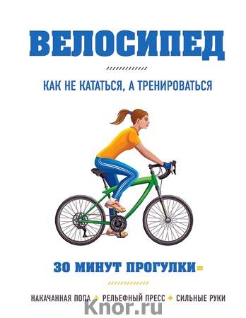 """Б. Хьюитт """"Велосипед: как не кататься, а тренироваться"""" Серия """"Сам себе тренер"""""""