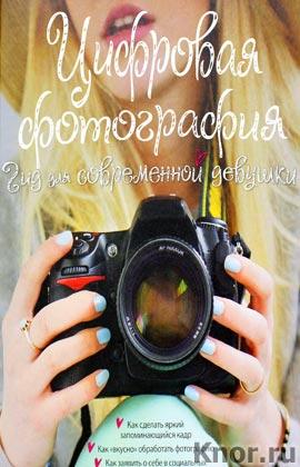 """Лорна Ябсли """"Цифровая фотография. Гид для соврменной девушки"""" Серия """"Мастер фотографии"""""""