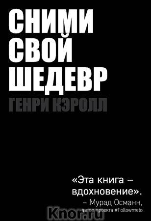 """Генри Кэррол """"Сними свой шедевр!"""" Серия """"Фотография как искусство"""""""
