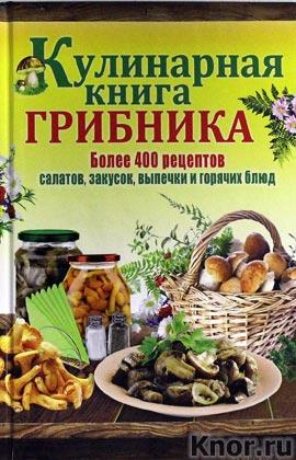 """Составитель Л. Каянович """"Кулинарная книга грибника"""""""