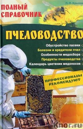 """П. Крылов """"Пчеловодство. Полный справочник"""""""
