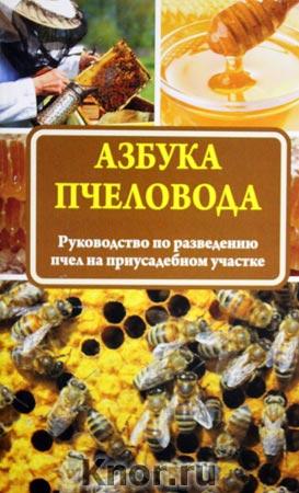 """Азбука пчеловода. Самые небходимые советы тому, кто хочет завести собственную пасеку. Серия """"Подворье"""""""