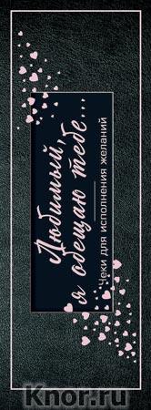 """Любимый, я обещаю тебе... Чеки для исполнения желаний (черные). Серия """"Подарок любимому человеку. Книги с перфорацией"""""""