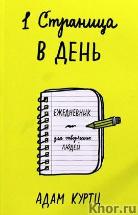 """Адам Куртц """"1 страница в день. Ежедневник для творческих людей"""""""