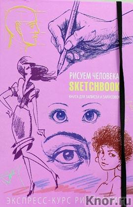 """Sketchbook. Рисуем человека. Серия """"Дорисуй. Книги для скетчей, рисунков и записей"""""""