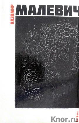 """Малевич. ArtNote. Черный квадрат. Серия """"Блокноты. ArtNote"""""""