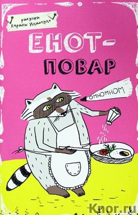 """Блокнот. Енот - повар. Серия """"Блокноты-Еноты"""""""