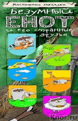 """Магнитные закладки. Безумный енот и его странные друзья. 6 закладок. Серия """"Магнитные закладки. Безумные еноты"""""""