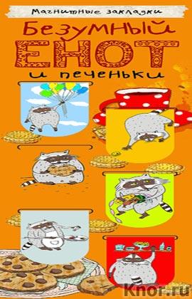 """Магнитные закладки. Безумный енот и печеньки. 6 закладок. Серия """"Магнитные закладки. Безумные еноты"""""""