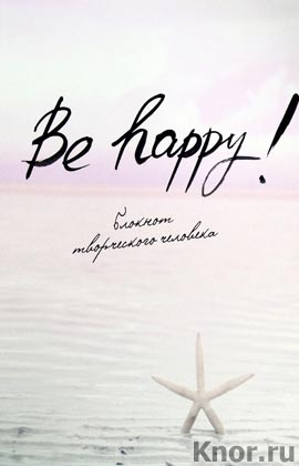 "Be Happy! Серия ""Блокнот творческого человека"""
